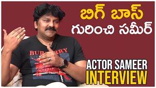 Actor Sameer Exclusive Interview | Sameer About BIGG BOSS 4 Contestants | TFPC Exclusive - TFPC