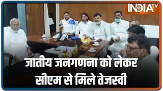 जातीय जनगणना को लेकर सीएम नीतीश कुमार से मिले तेजस्वी यादव - INDIATV