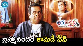 Brahmanandam Comedy Scene | Action 3D Movie Scenes | Allari Naresh | Vaibhav | iDream Movies - IDREAMMOVIES
