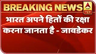 Prakash Javadekar on India-China stand-off: We know how to protect our interests | e-Shikhar Sammela - ABPNEWSTV