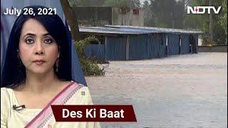 Des Ki Baat: Several Districts Of Maharashtra Severely Battered By Torrential Rain - NDTV