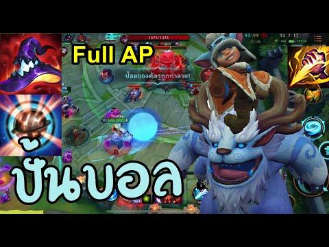LOL-Wild-Rift---Nunu-Full-AP-ป