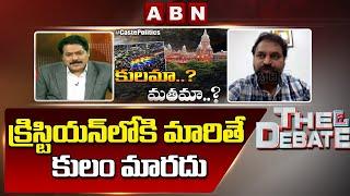 క్రిస్టియన్ లోకి మారితే కులం మారదు | Congress Leader Addanki Dayakar About Reservations | The Debate - ABNTELUGUTV