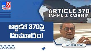 Digvijaya Singh's Article 370 remark sparks row - TV9 - TV9