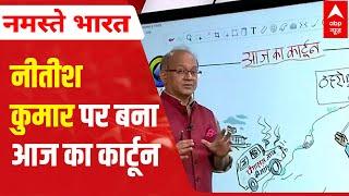 Cartoonist Irfan's Class   Funny twist to Nitish Kumar's comment on Pegasus   04 Aug 2021 - ABPNEWSTV