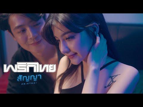 สัญญา---พริกไทย-[-Official-MV-