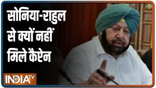 Amarinder Singh returns to Punjab without meeting Sonia-Rahul amid crisis - INDIATV