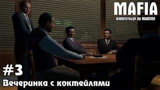 Прохождение Mafia - Миссия 3 - Вечеринка с коктейлями