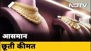 सोना 50 हजार रुपये के पार - NDTVINDIA