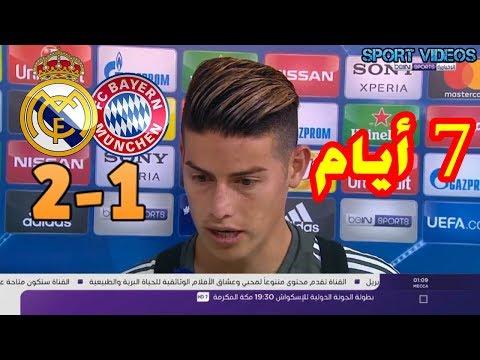 هل تعلم ماذا قال خاميس رودريغيز بعد هزيمة بايرن ميونيخ أمام ريال مدريد؟
