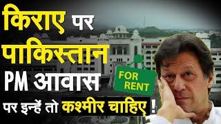 किराए पर चढ़ेगा Pakistan PM आवास, पर इन्हें तो Kashmir चाहिए ! PoK | Imran Khan | Pakistan Economy | - ZEENEWS