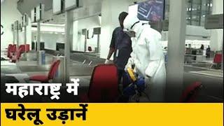 Coronavirus Lockdown: Maharashtra में भी कल से Domestic Flights शुरू होंगी : Nawab Malik - NDTVINDIA