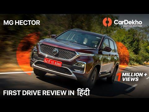 MG Hector 2019 Review in Hindi   ,    ? CarDekho.com