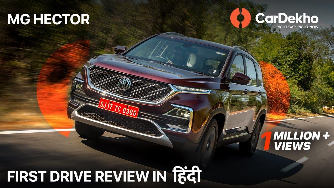 MG Hector 2019 Review in Hindi | ,    ? CarDekho.com