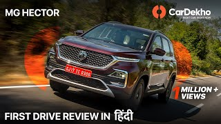 MG Hector 2019 Review in Hindi | ,    ? CarDekho.com