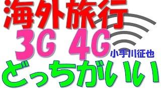 海外旅行 3g 4g『海外旅行 イモトのWifi 3G 4G どっちがいい?』などなど