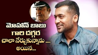 Actor Suriya Great Words about Mohan Babu | Aakaasam Nee Haddhu Ra Movie Interview | IG Telugu - IGTELUGU