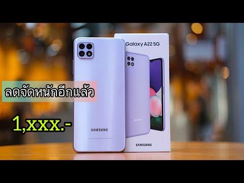 รีวิว-Samsung-galaxy-A22-5G-ลด
