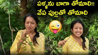 Anchor Suma Kanakala Brushing Her Teeth With Neem Stick | Suma Kanakala Latest Latest Videos - RAJSHRITELUGU