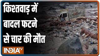 Jammu Kashmir: किश्तवाड़ में बादल फटने से 4 लोगों की मौत, 36 लापता - INDIATV