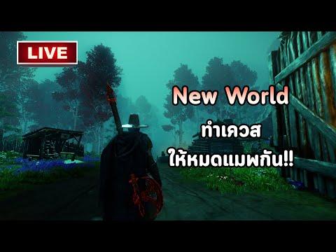 🔴[LIVE]-New-World-เวลตันแล้ว-เ