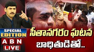 LIVE:సీతానగరం ఘటన బాధితుడితో.. | Seethanagaram Incident | Special Edition | ABN LIVE - ABNTELUGUTV
