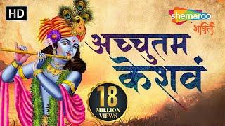 अच्युतम केशवम | Achyutam Keshavam Krishna Damodaram | Sri Krishna Bhajan by Suresh Wadkar - BHAKTISONGS