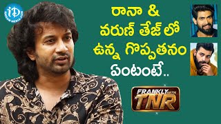 Rana backslashu0026 Varun Tej never had inhibitions - Actor Satyadev | Frankly With TNR | iDream Movies - IDREAMMOVIES