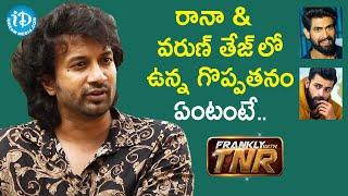 Rana backslashu0026 Varun Tej never had inhibitions - Actor Satyadev | Frankly With TNR | iDream Movies - IDREAMMOVIES