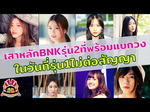 เสาหลักBNK48รุ่น2ที่พร้อมแบกวง