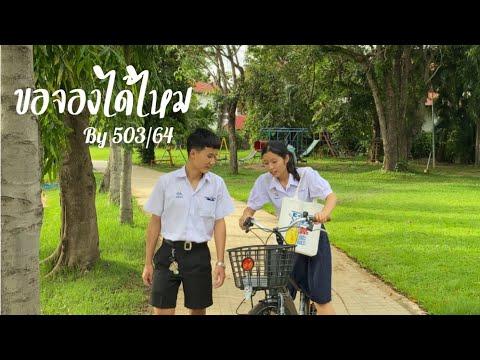 MV-Cover-ม.53-กลุ่ม-ข-เพลงยอนจ