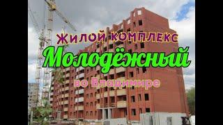 Жилой комплекс Молодёжный. Новостройки Владимира