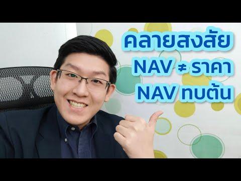 คลายสงสัยเรื่อง-NAV-ของกองทุน