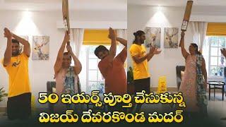 Vijay Devarakonda Funny Cricket Batting With His Mother and Brother Anand Deverakonda | IG Telugu - IGTELUGU