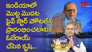 Corporate Success | India's First Five-Star Hotel Founder Rai Bahadur Mohan Singh Oberoi | TeluguOne - TELUGUONE