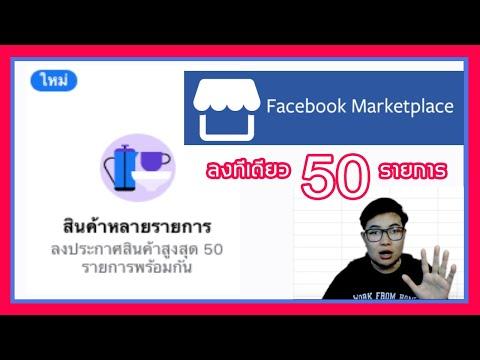 50-สินค้า-ลงทีเดียวใน-Facebook