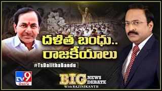 దళిత బంధు.... రాజకీయాలు  | Big News Big Debate -TV9 - TV9