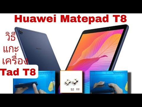 แกะเครื่อง-Huawei-Matepad-T8- 