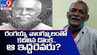 YS Viveka Murder Case : ఒక హత్య.. 9 మంది.. 9 కోట్ల డీల్ - TV9 - TV9