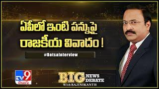Big News Big Debate : ఏపీలో ఇంటి పన్నుపై రాజకీయ వివాదం..! - TV9 - TV9