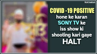 THIS popular television show's shoot gets STALLED I TESTED COVID POSITIVE I TellyChakkar I - TELLYCHAKKAR