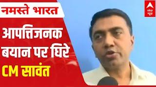 Goa CM Pramod Sawant's victim-blaming did not go down well with many - ABPNEWSTV