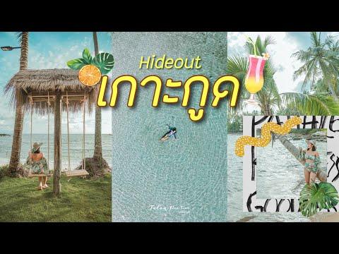 Hideout-เกาะกูด🏝-ที่พักเปิดใหม