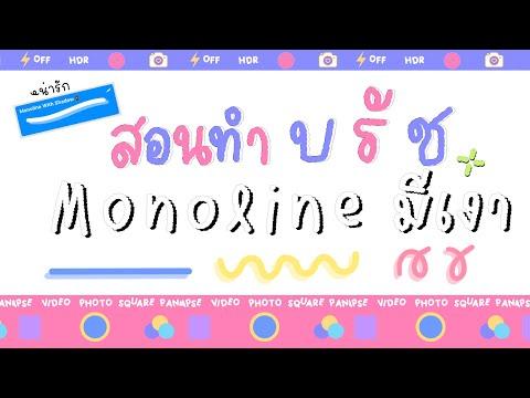 สอนทำบรัช-monoline-มีเงา-(mono