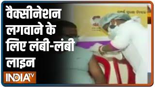 Bihar: Patna में वैक्सीनेशन लगवाने के लिए लंबी-लंबी लाइन - INDIATV
