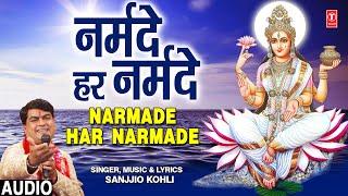 Narmade Har Narmade I SANJJIO KOHLI I Devi Bhajan I Full Audio Song - TSERIESBHAKTI