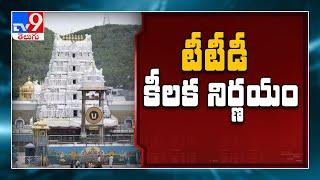 తిరుమలలో ఇక సులభంగా గదులు - TV9 - TV9