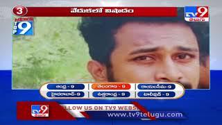 గుట్టుగా ఫైళ్ల దగ్ధం : Top 9 News : Telangana News  - TV9 - TV9