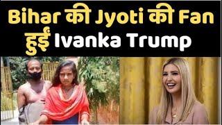 Bihar की Jyoti की Fan हुईं Evanka Trump - AAJKIKHABAR1