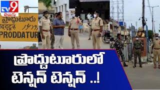 కడప జిల్లా ప్రొద్దుటూరులో టెన్షన్ | Tipu Sultan statue war in Proddatur | YCP Vs BJP - TV9 - TV9